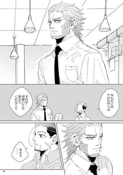Shidanokoe※ Web Sairoku 6