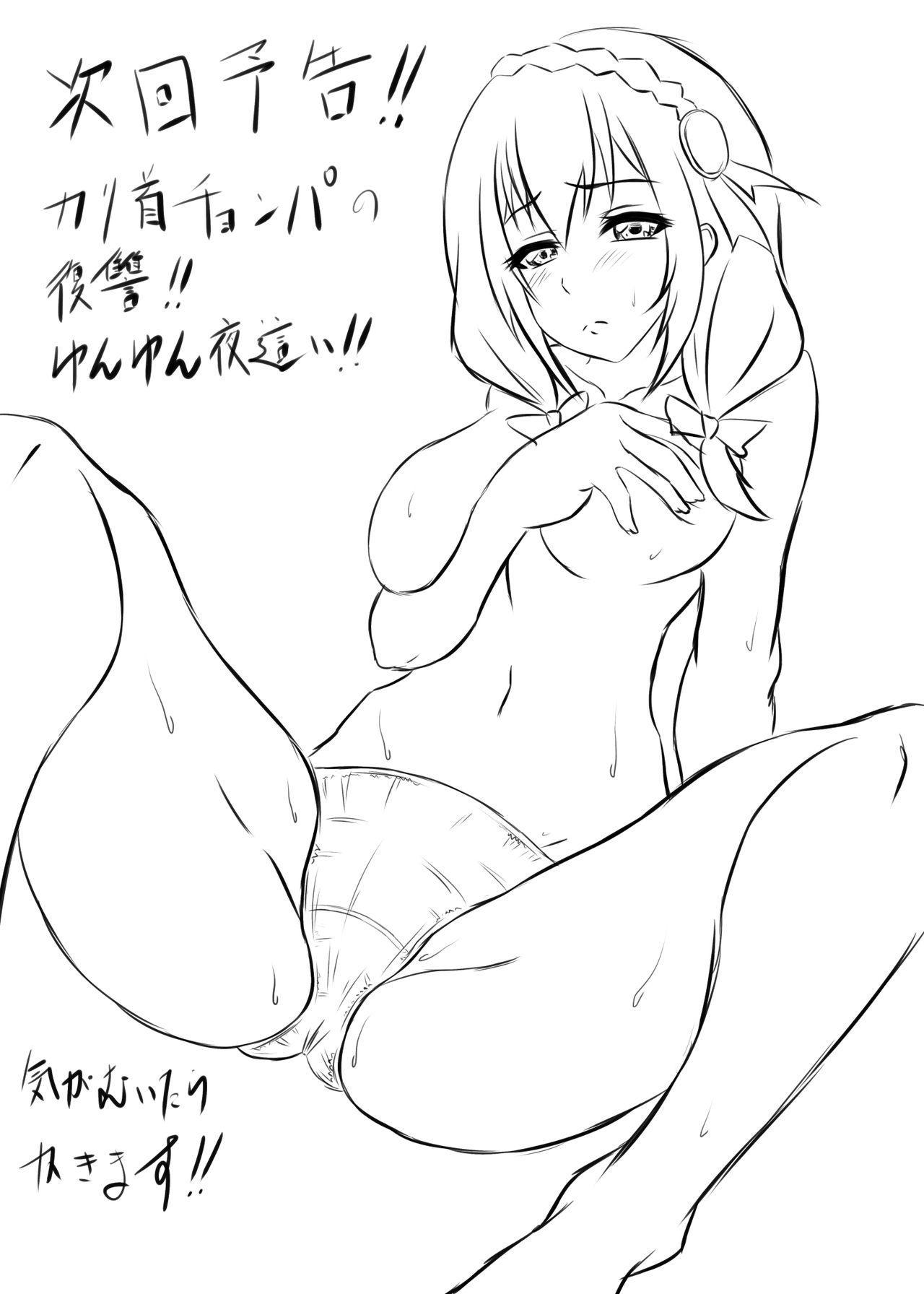 Kono Subarashii Ero Megami ni Namahame o! 16