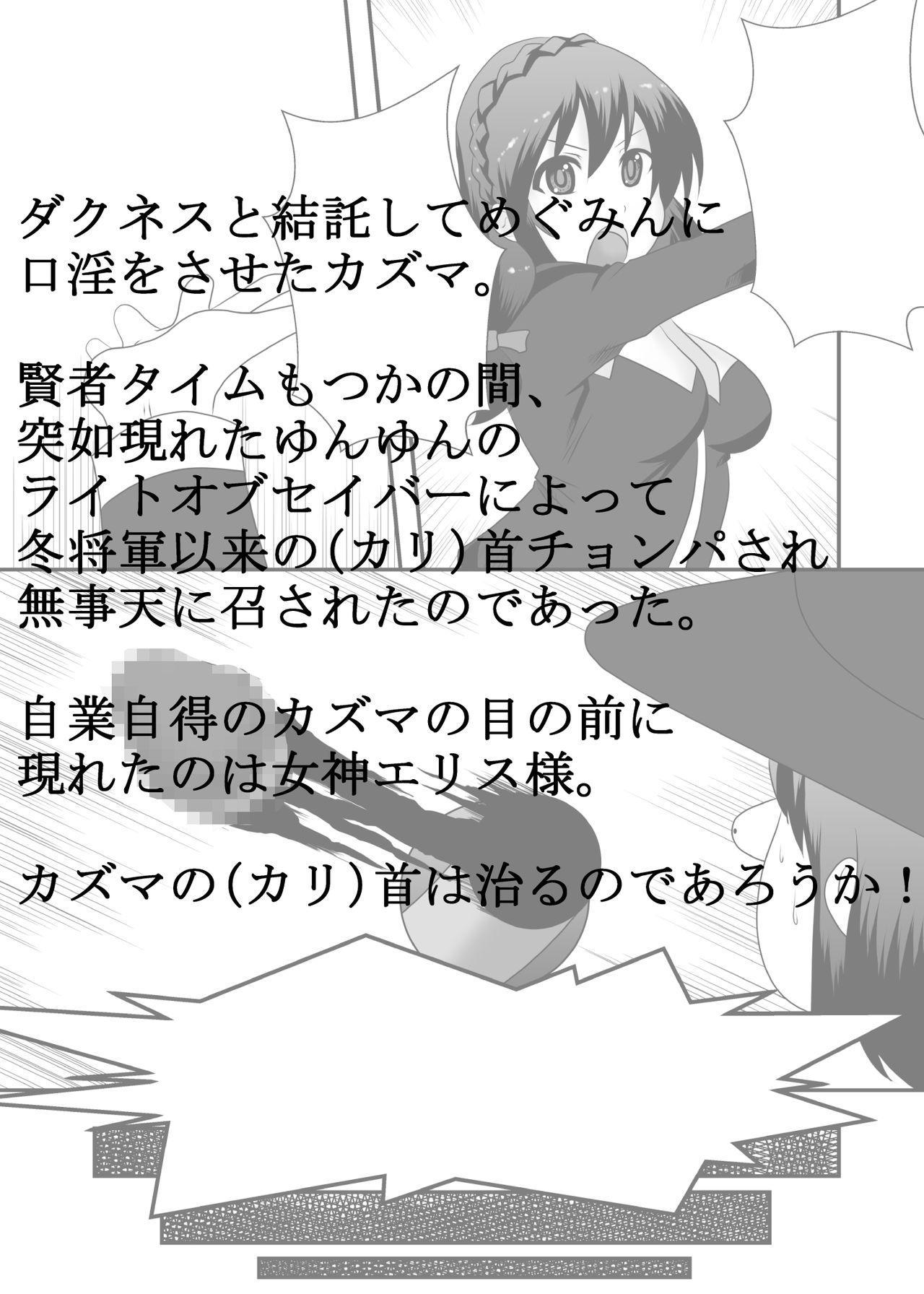 Kono Subarashii Ero Megami ni Namahame o! 2