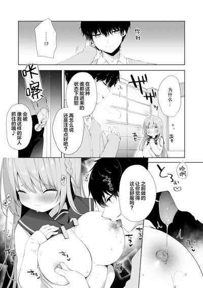 Kouhai Danshi ni Netorare SEX 2 9