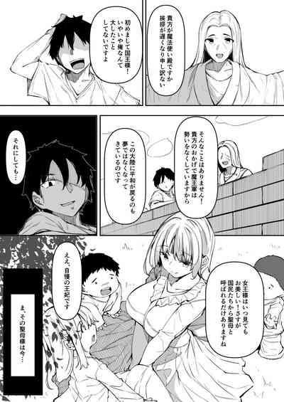 Ore Isekai de Mahoutsukai ni Naru 4 3