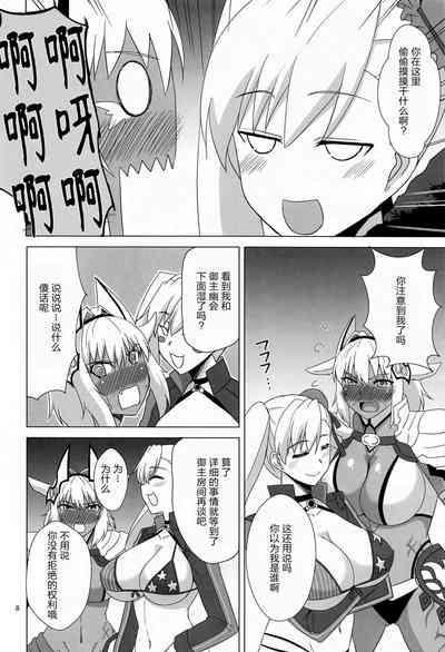 Caenis to Sugosu Kyuujitsu 7