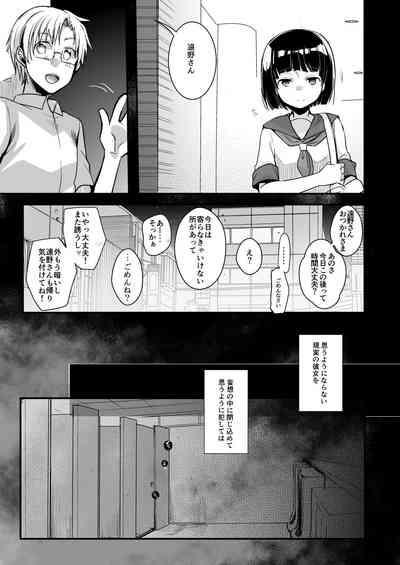 Onaji Juku ni Kayou You ni Natte Ii Kanji ni Natta Onnanoko ga Koushi to Hamedori Kimeteta Hanashi 6