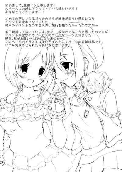 Miku to Riina no Kobe Ryokou. 2