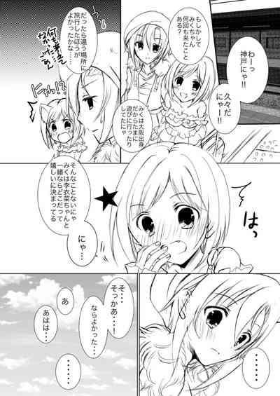 Miku to Riina no Kobe Ryokou. 3