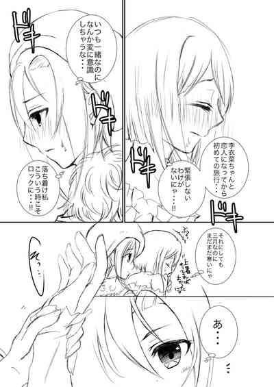 Miku to Riina no Kobe Ryokou. 4