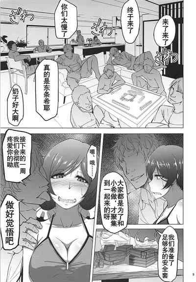 Nontan Before After Seaside | 东条希的滨海旅行 7