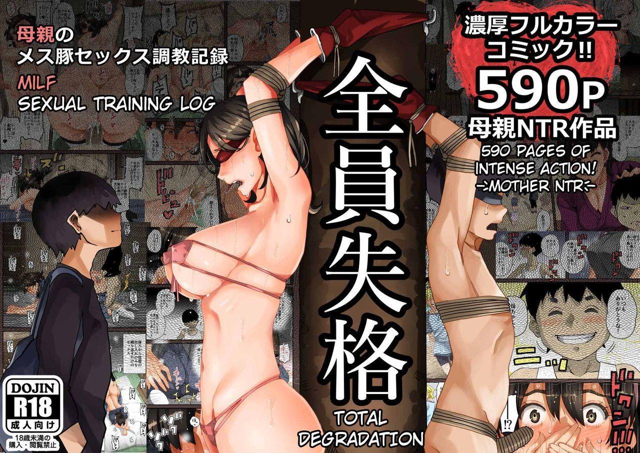 Zenin Shikkaku - Hahaoya no Mesubuta Sex Choukyou Kiroku 0