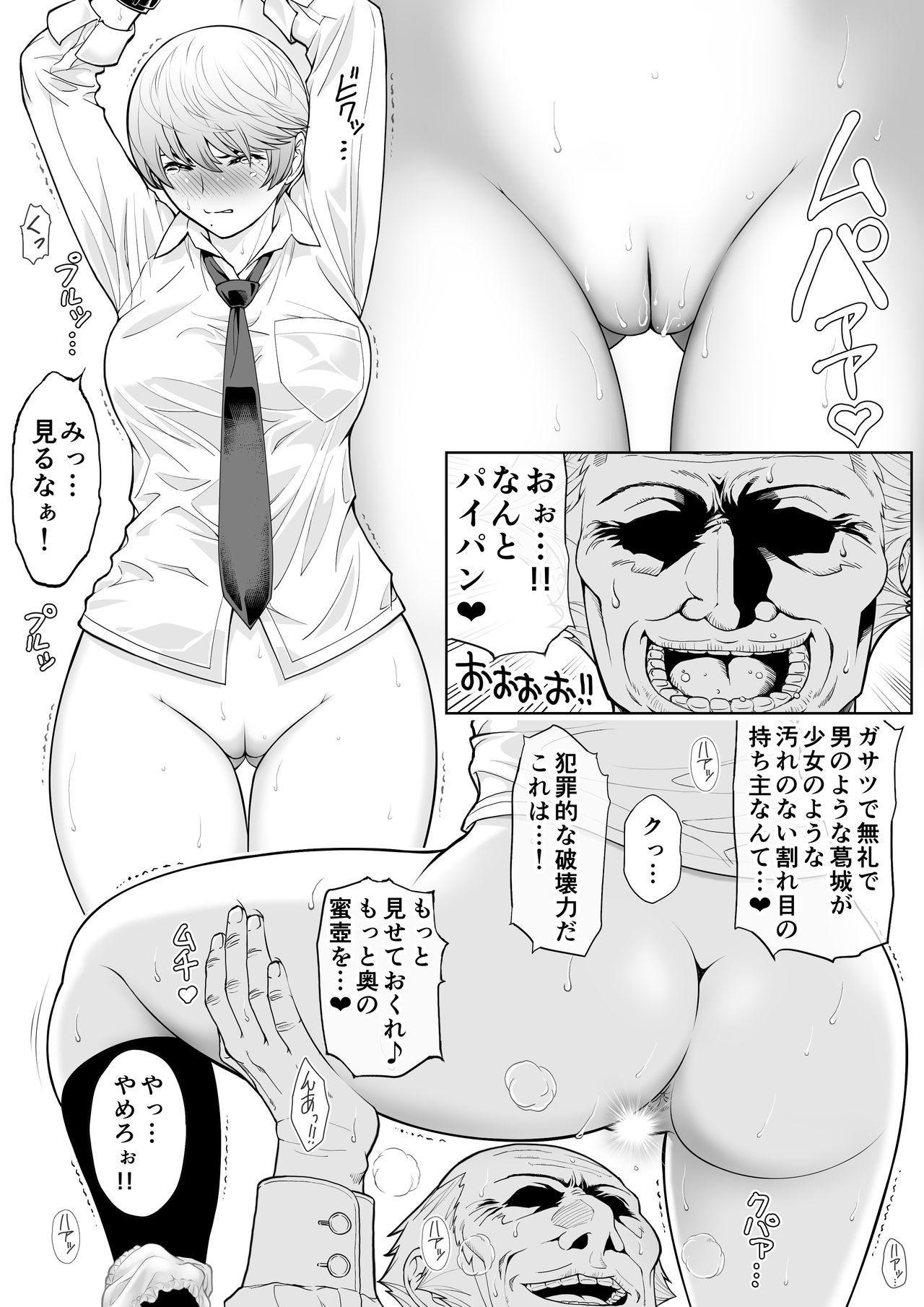 Namaiki mmusume ni tsuyo ● ikīki jugyō 12