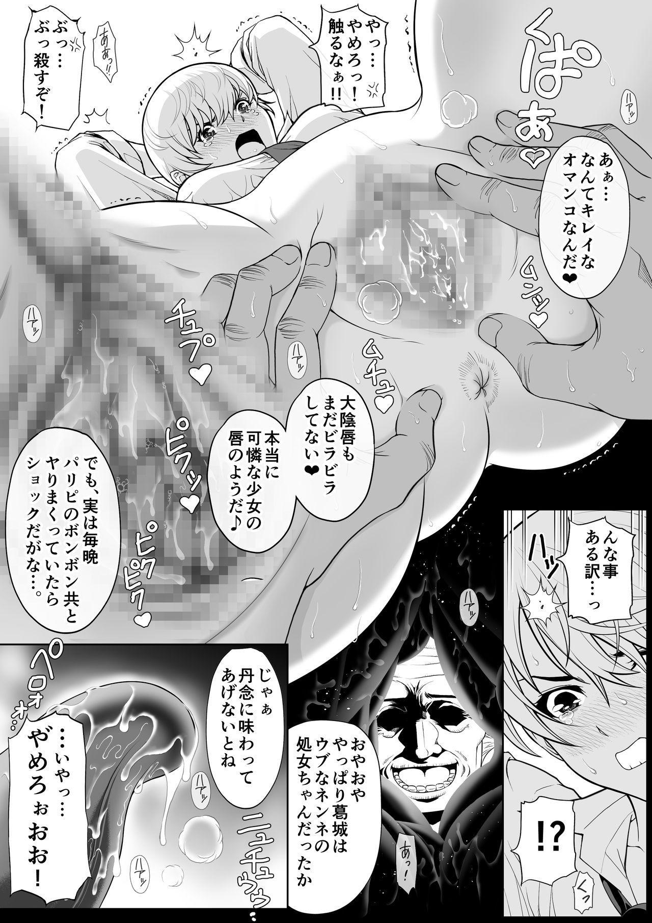 Namaiki mmusume ni tsuyo ● ikīki jugyō 13