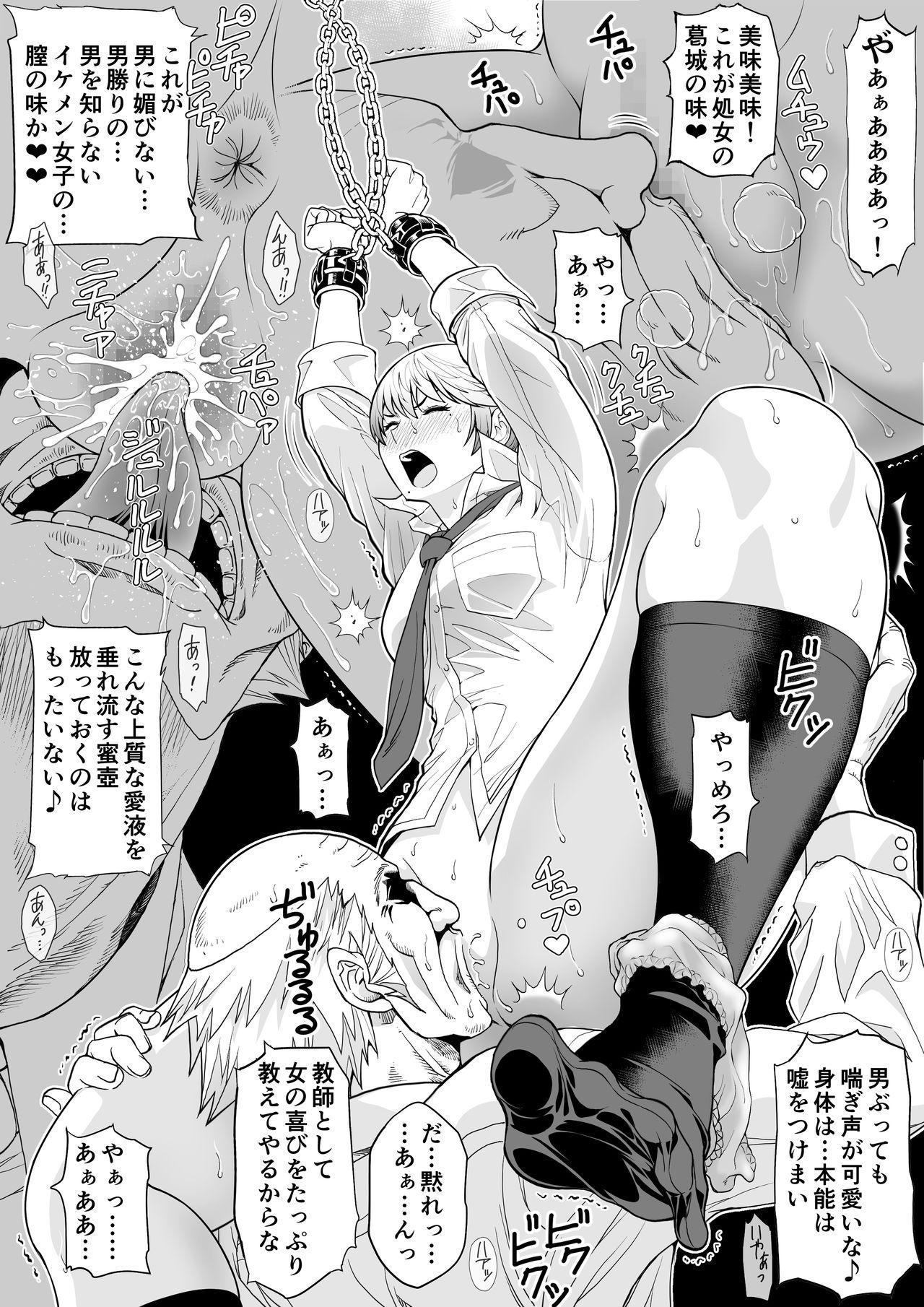 Namaiki mmusume ni tsuyo ● ikīki jugyō 14