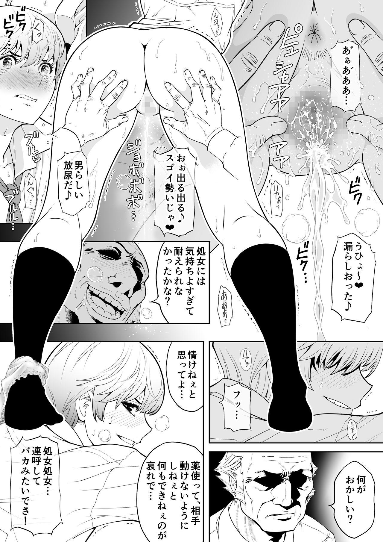 Namaiki mmusume ni tsuyo ● ikīki jugyō 16