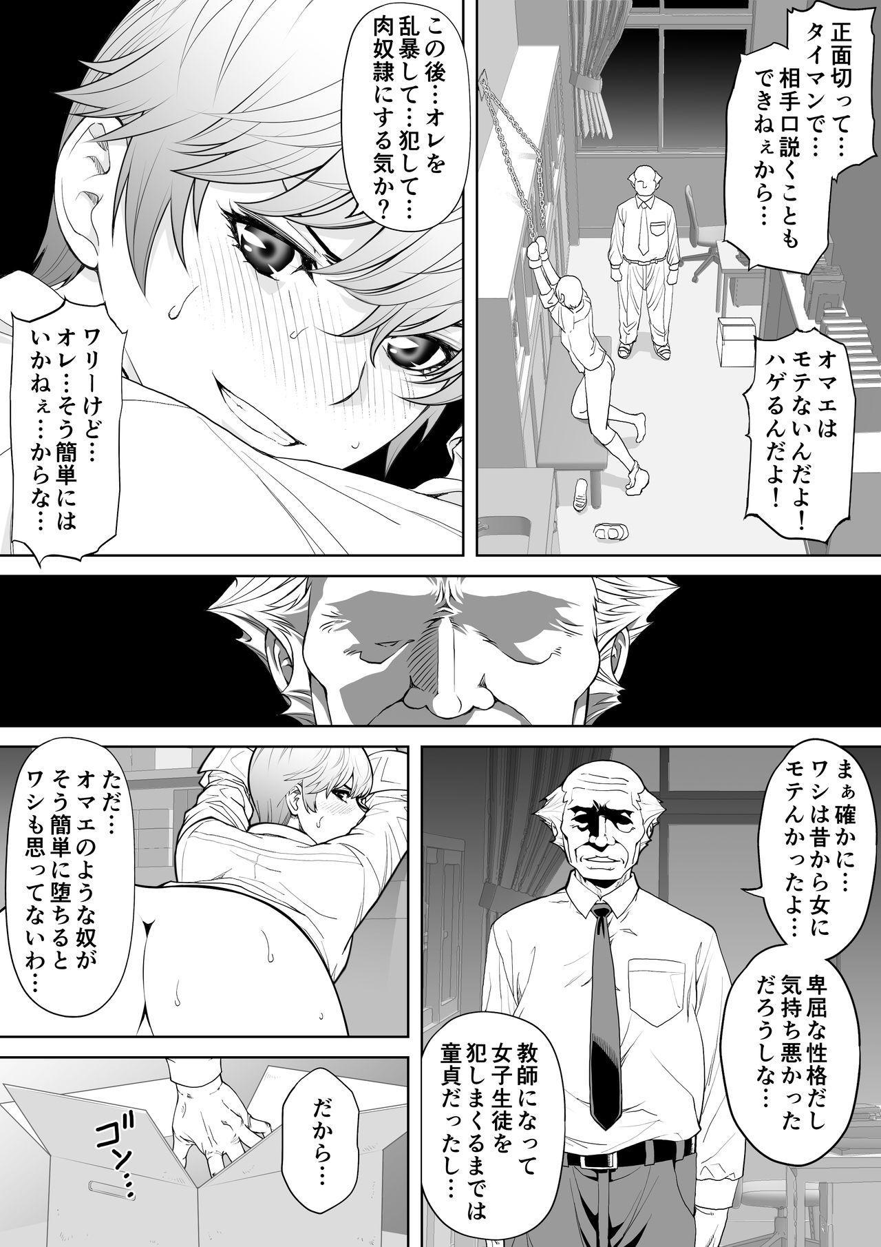 Namaiki mmusume ni tsuyo ● ikīki jugyō 17