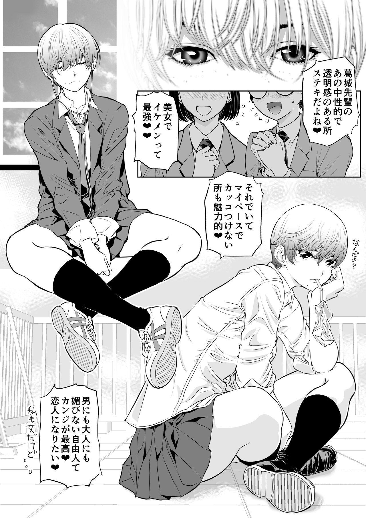 Namaiki mmusume ni tsuyo ● ikīki jugyō 2