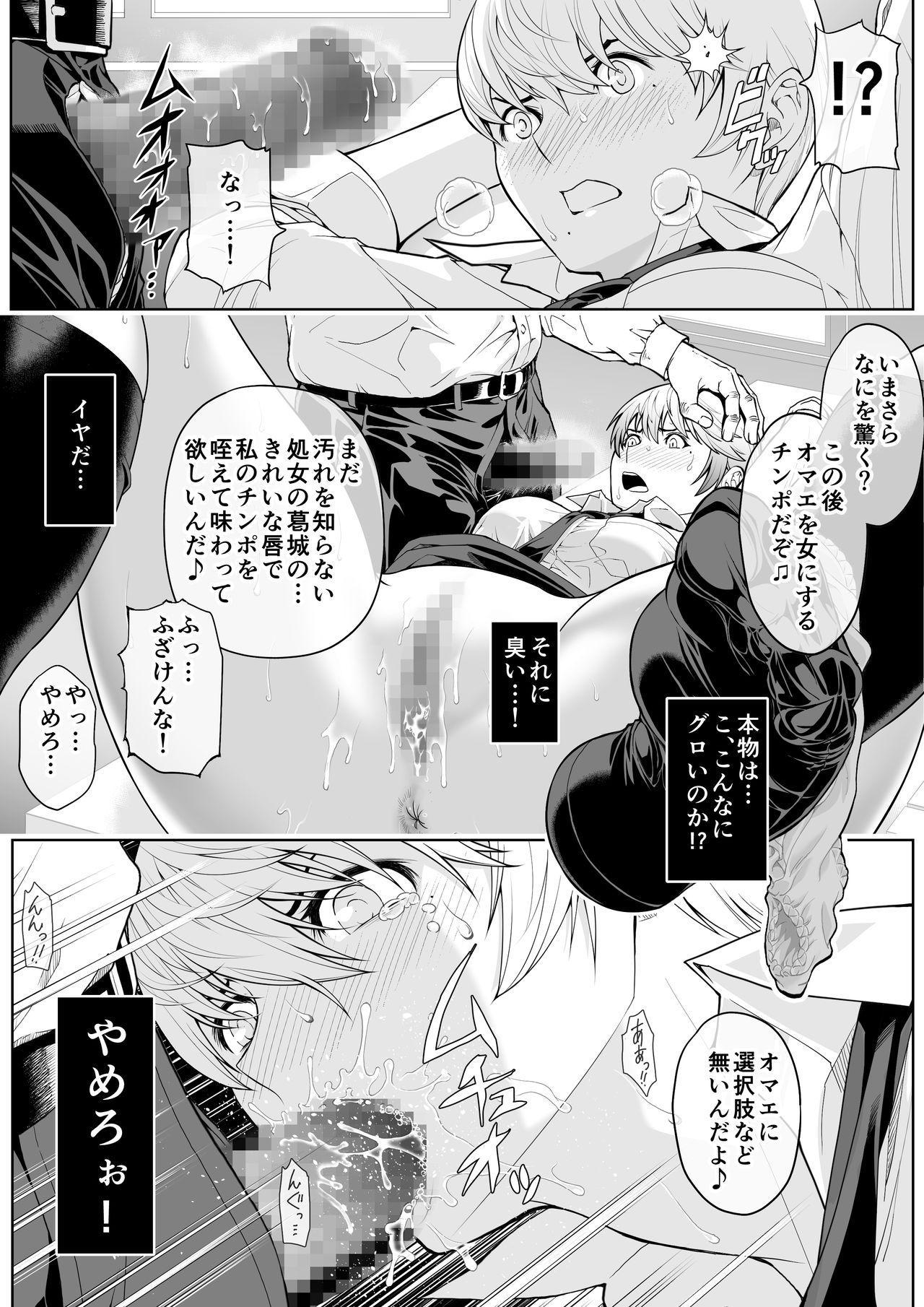 Namaiki mmusume ni tsuyo ● ikīki jugyō 30