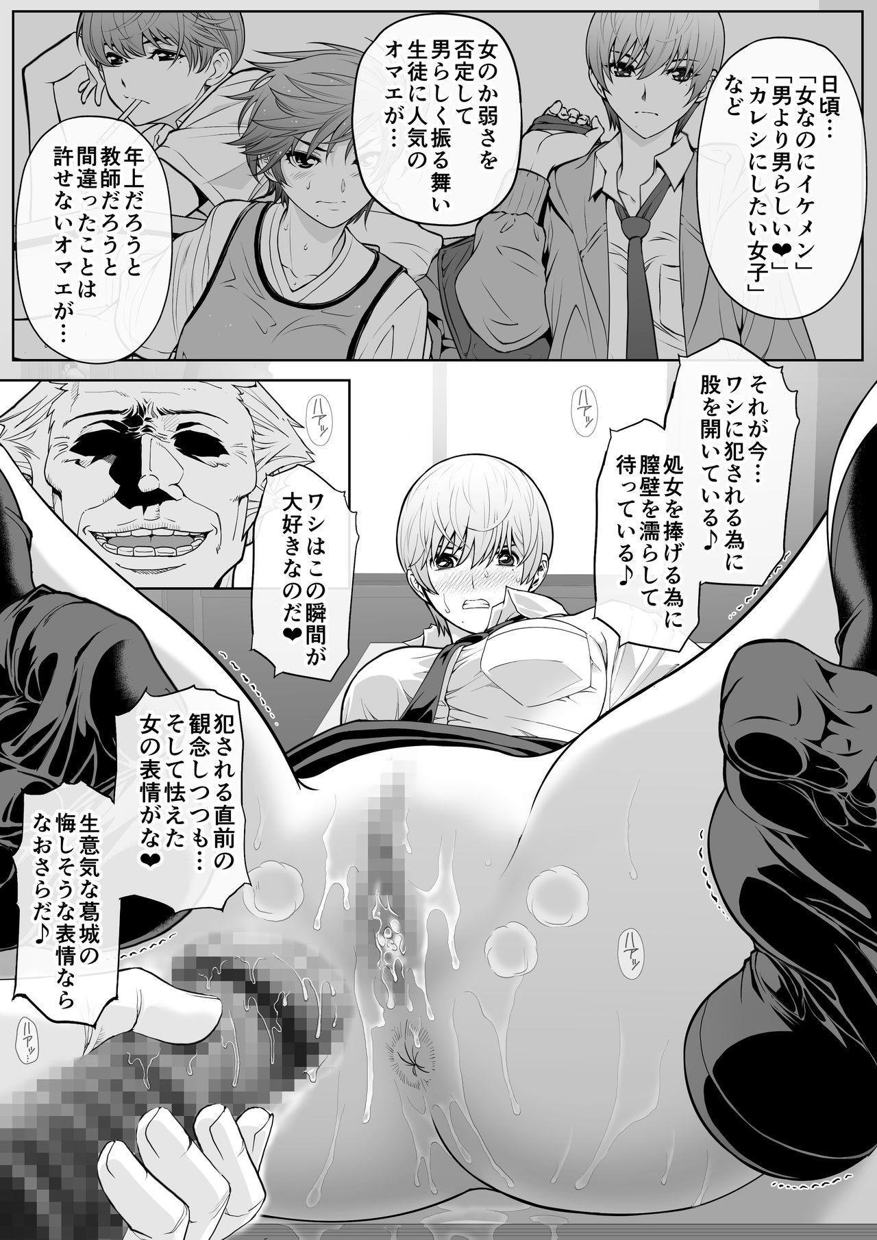 Namaiki mmusume ni tsuyo ● ikīki jugyō 37