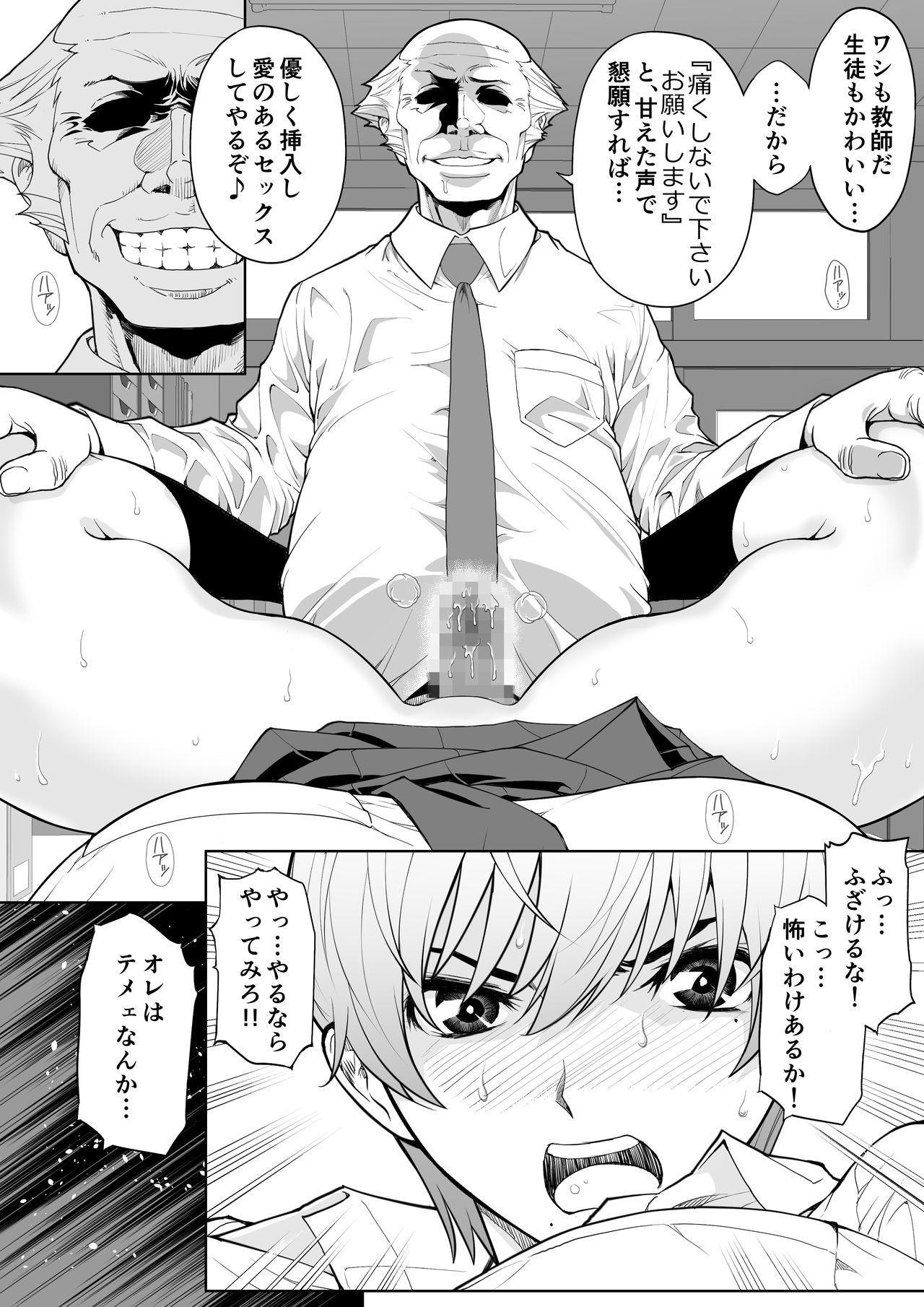 Namaiki mmusume ni tsuyo ● ikīki jugyō 40