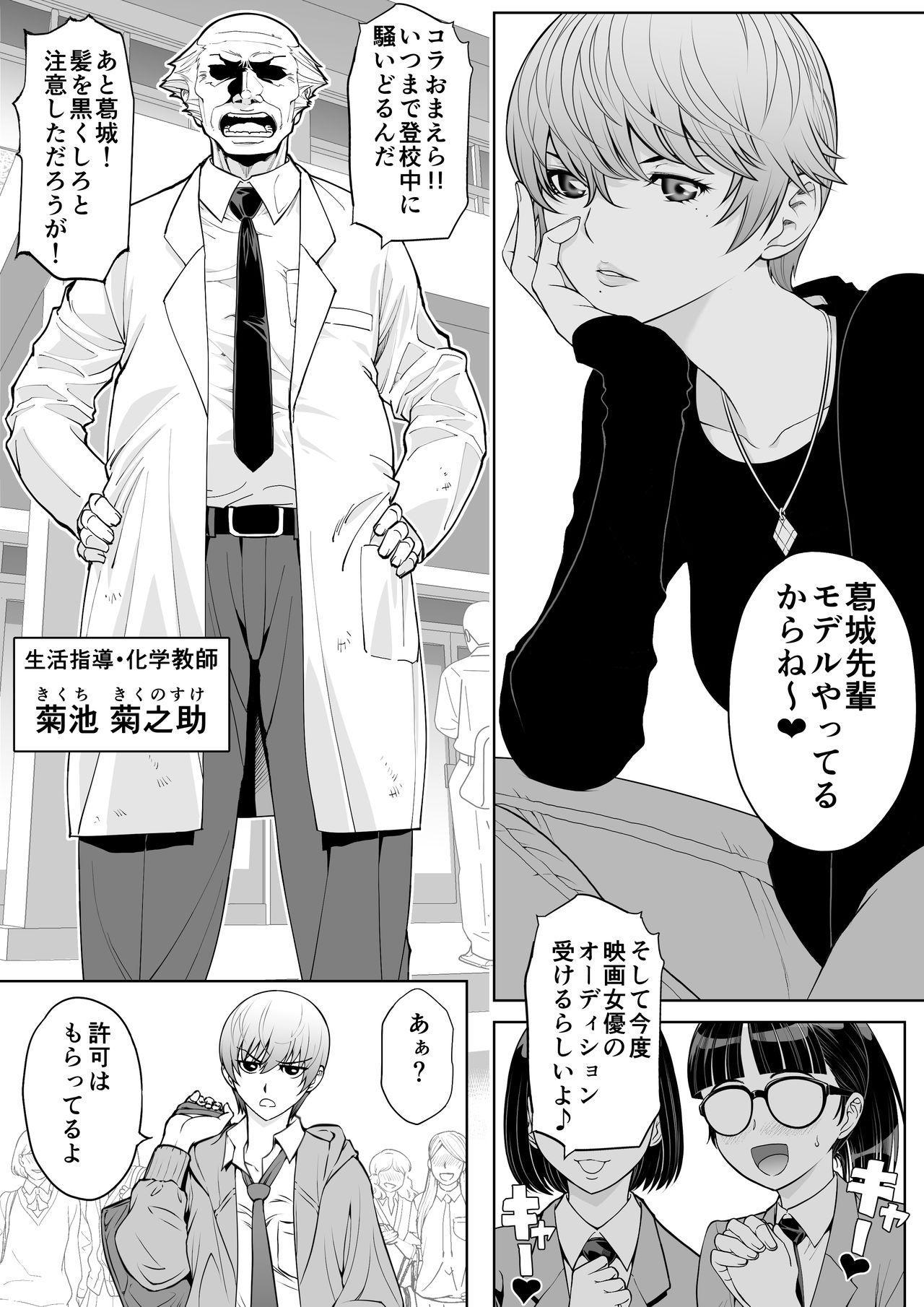 Namaiki mmusume ni tsuyo ● ikīki jugyō 4