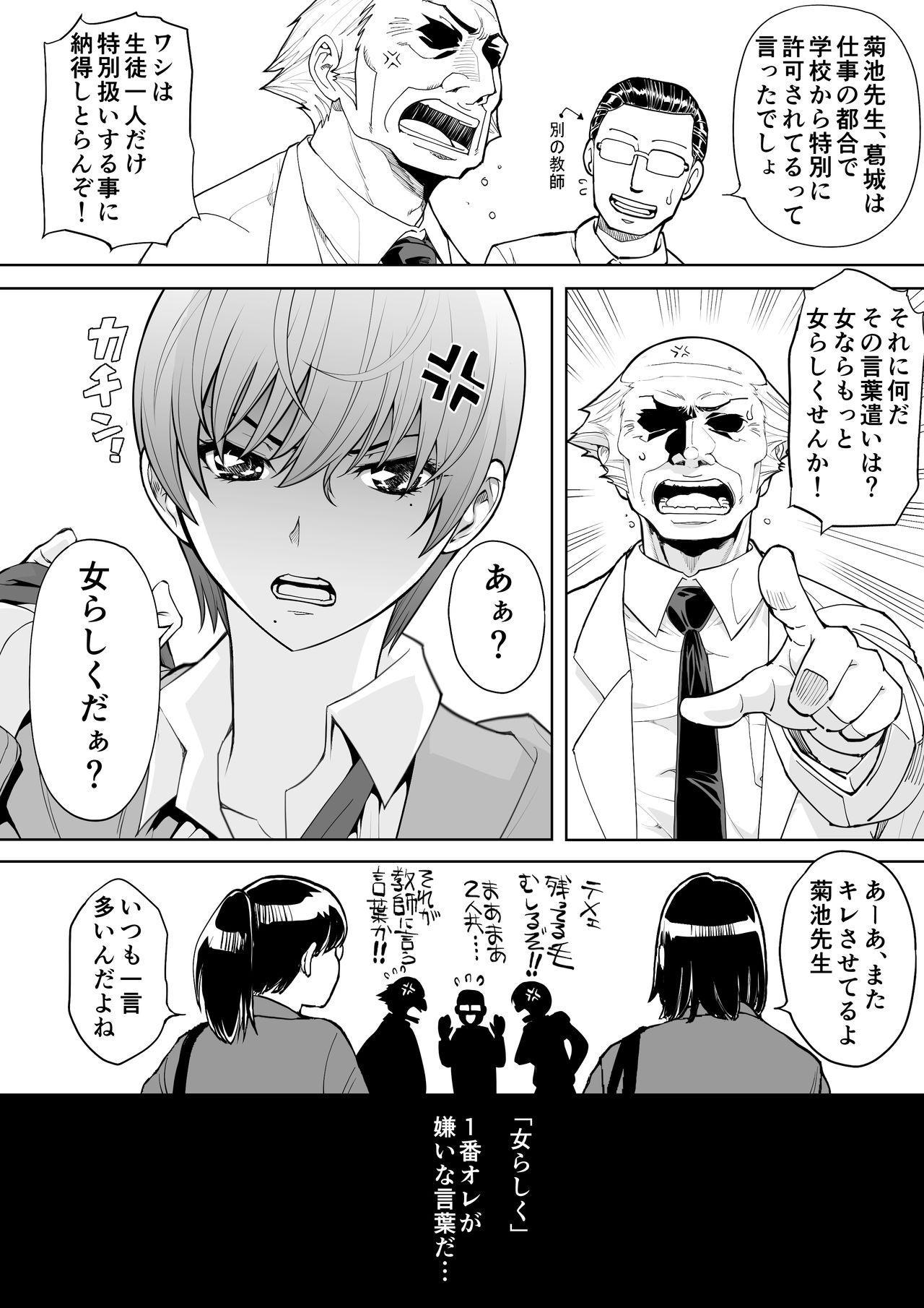 Namaiki mmusume ni tsuyo ● ikīki jugyō 5