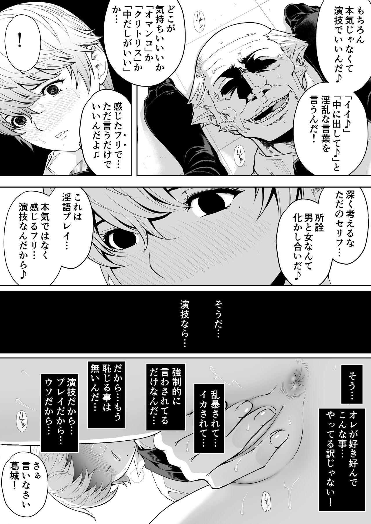 Namaiki mmusume ni tsuyo ● ikīki jugyō 63