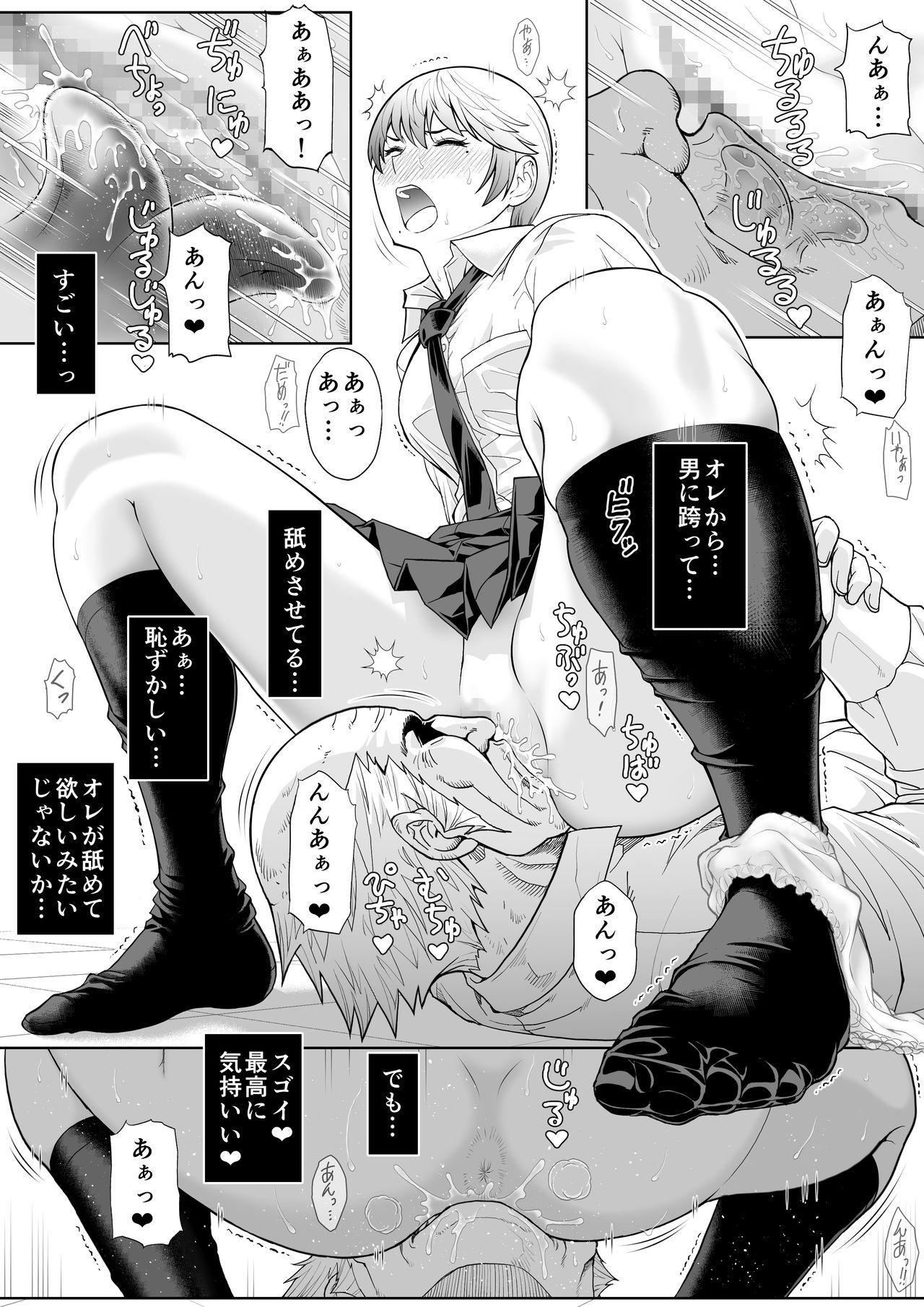 Namaiki mmusume ni tsuyo ● ikīki jugyō 66