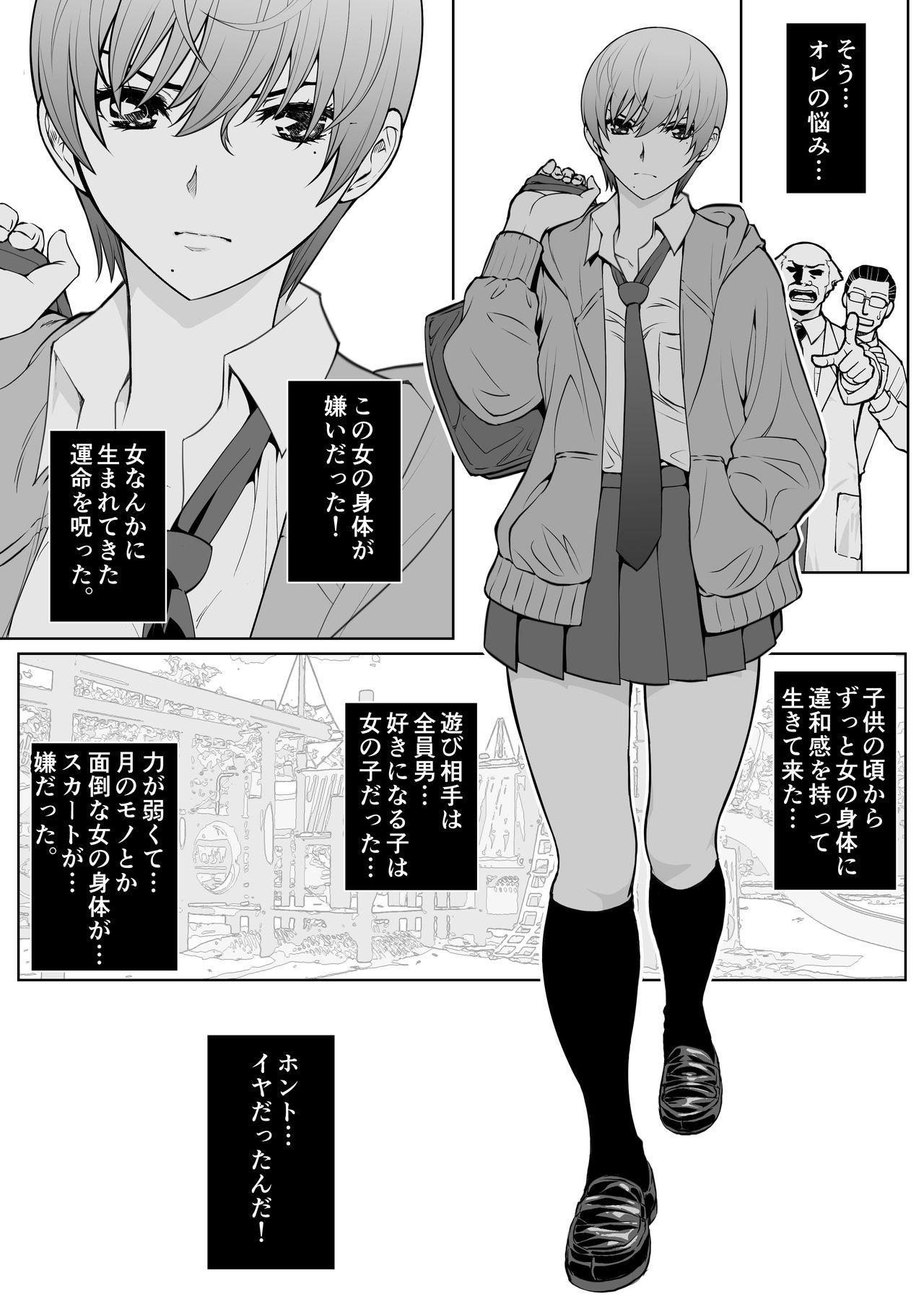 Namaiki mmusume ni tsuyo ● ikīki jugyō 6