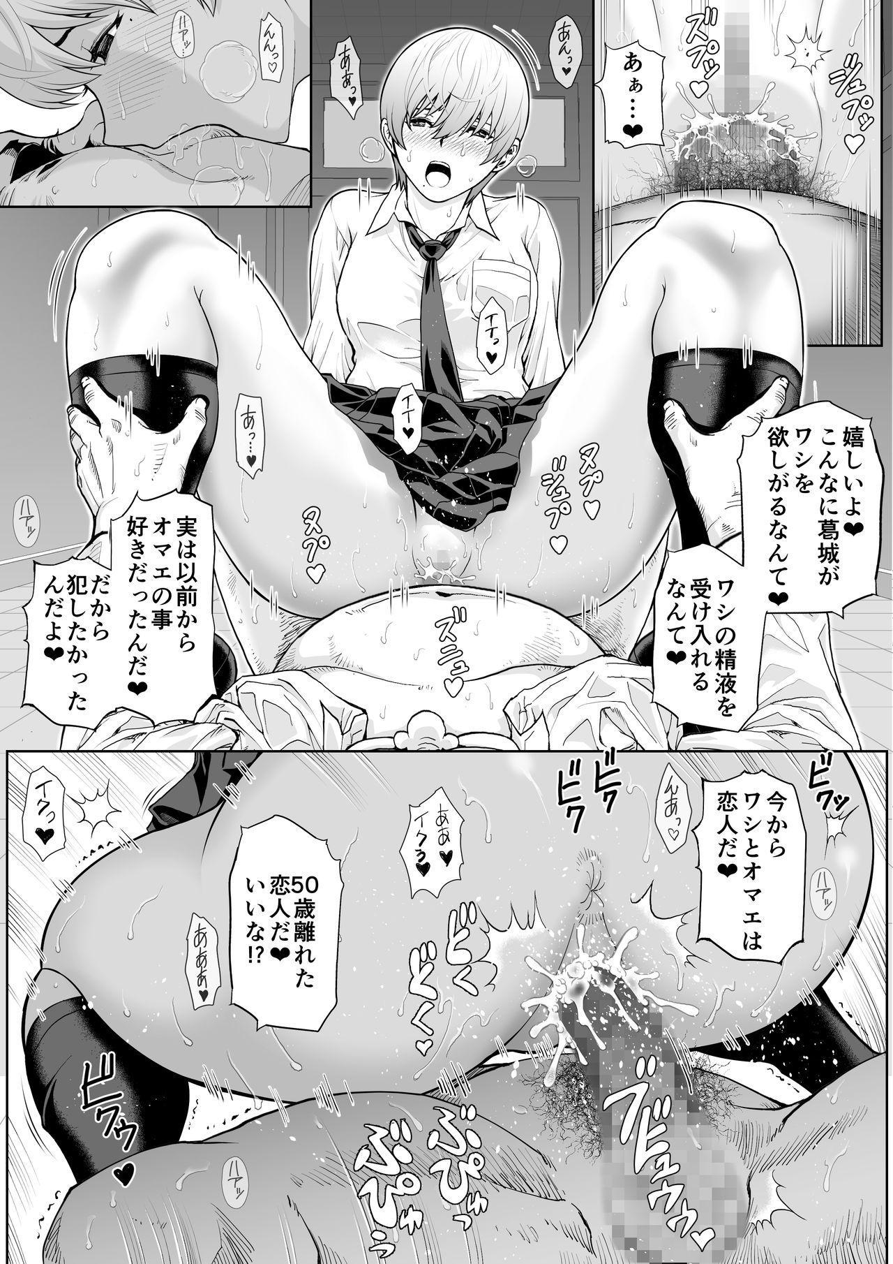 Namaiki mmusume ni tsuyo ● ikīki jugyō 78