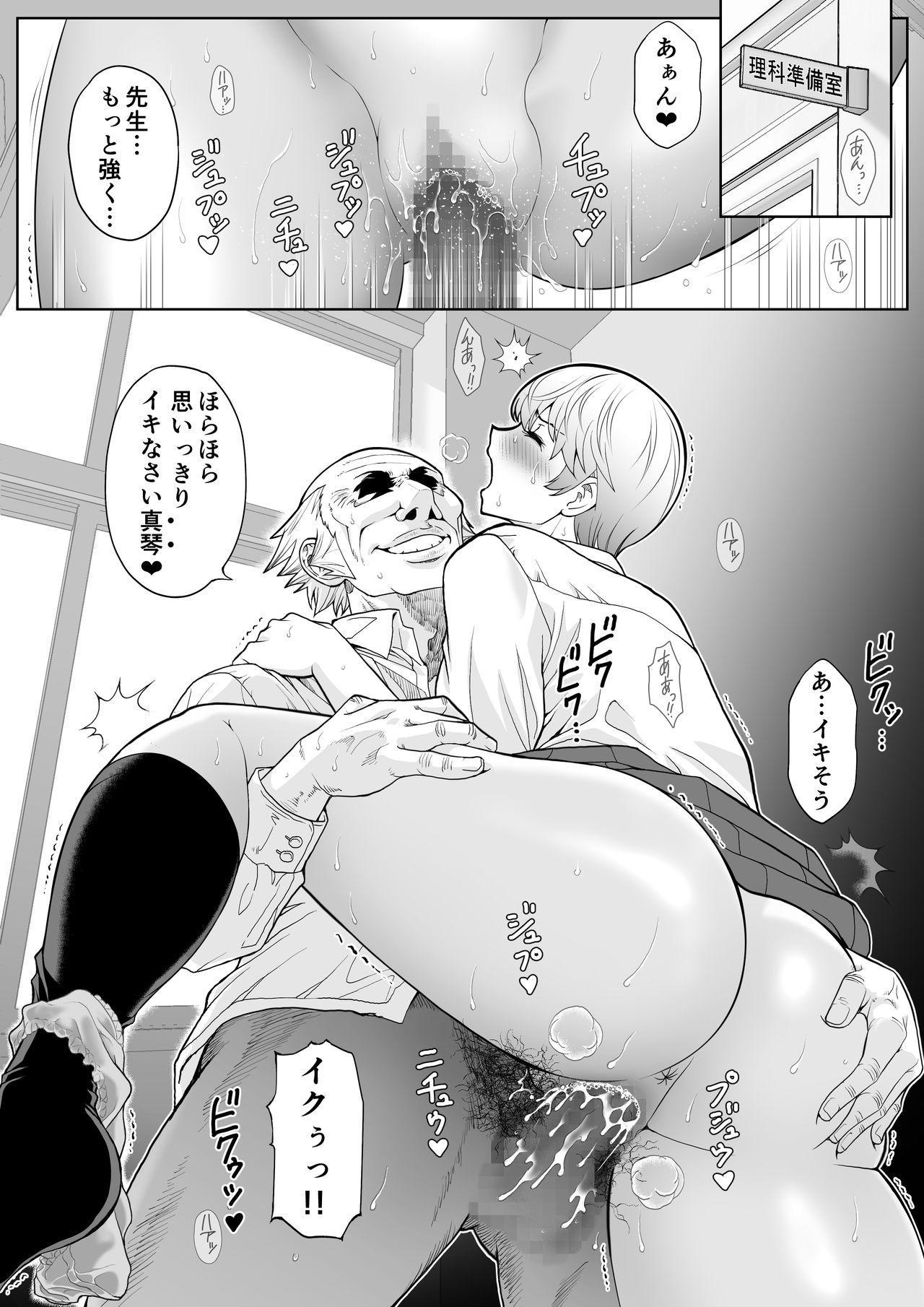 Namaiki mmusume ni tsuyo ● ikīki jugyō 83