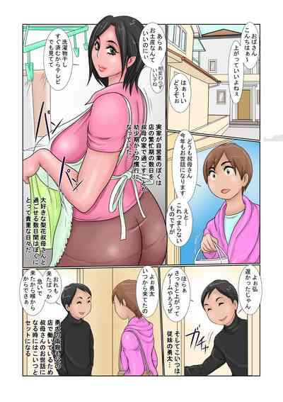 Itoko ni Oba o Otosarete... 1