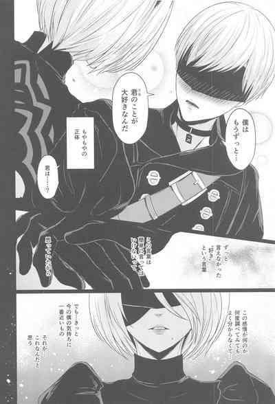 Boku wa Kimi o Aishitai 8