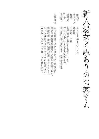 Shinjin Yuna to Wakeari no Okyaku-san 2