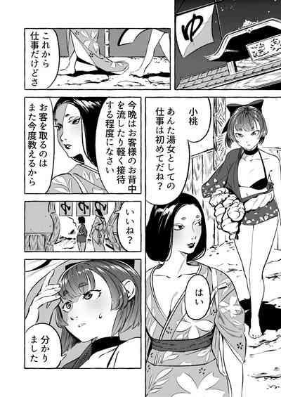 Shinjin Yuna to Wakeari no Okyaku-san 3
