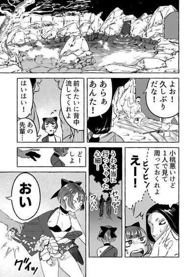 Shinjin Yuna to Wakeari no Okyaku-san 4