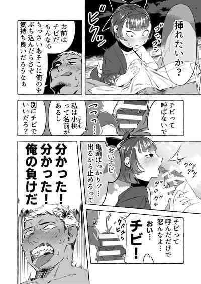 Shinjin Yuna to Wakeari no Okyaku-san 7