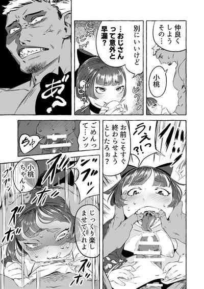 Shinjin Yuna to Wakeari no Okyaku-san 8