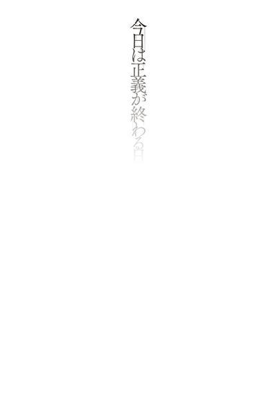 Kyou wa Seigi ga Owaru Hi Ch. 2 1