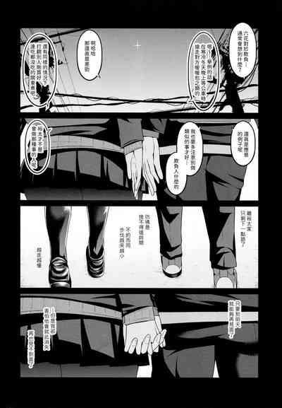 Yuu × Rik True After 3