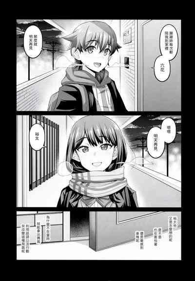 Yuu × Rik True After 4