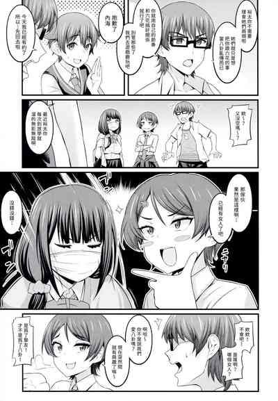 Yuu × Rik True After 8