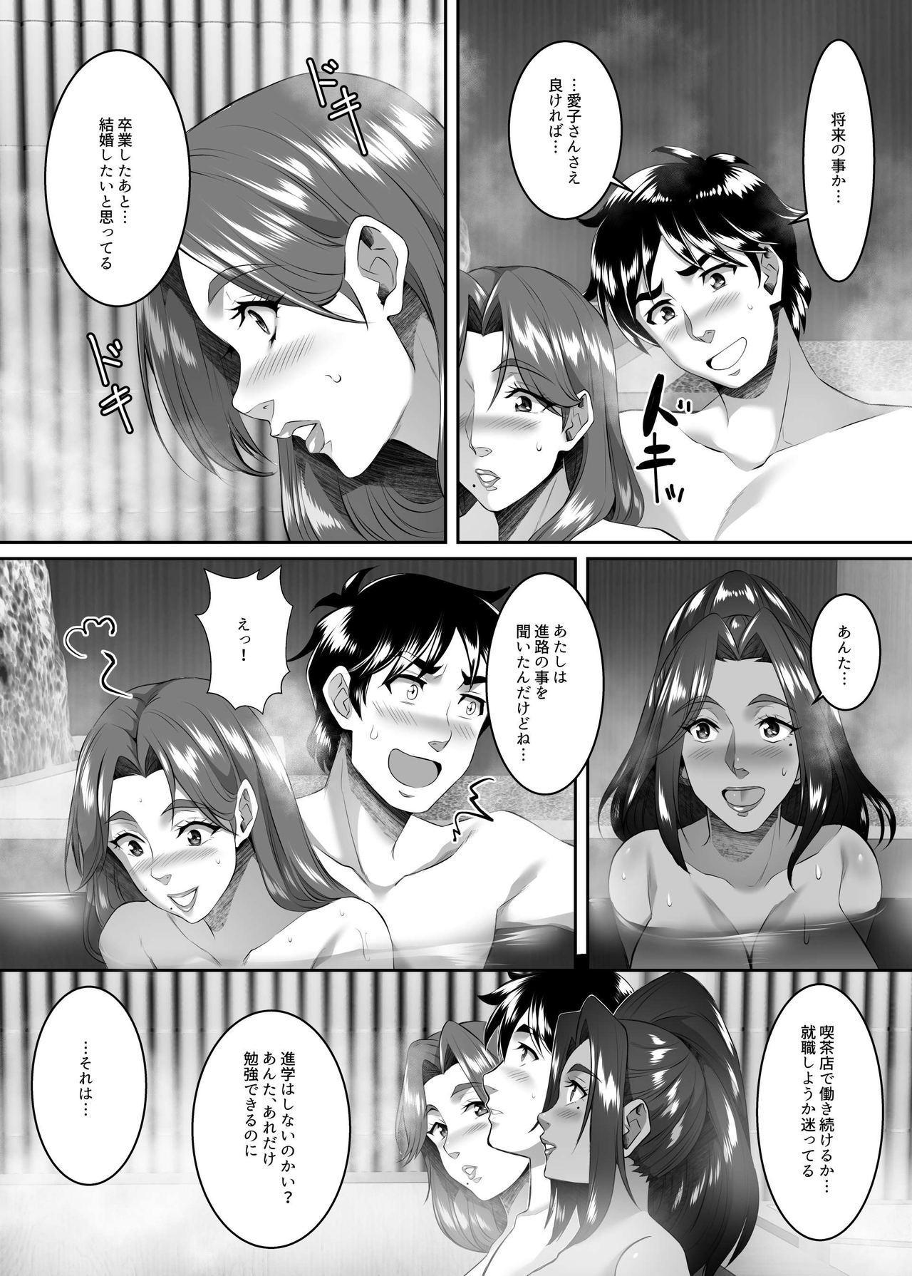 Omae no Kaa-chan, Ii Onna da yo na. Ch. 8 34