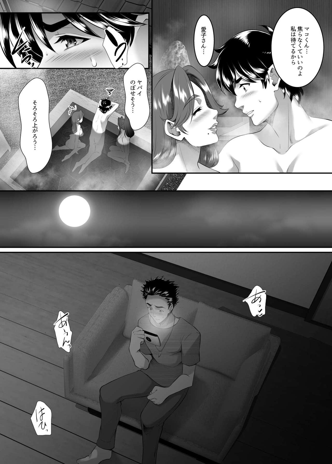 Omae no Kaa-chan, Ii Onna da yo na. Ch. 8 35
