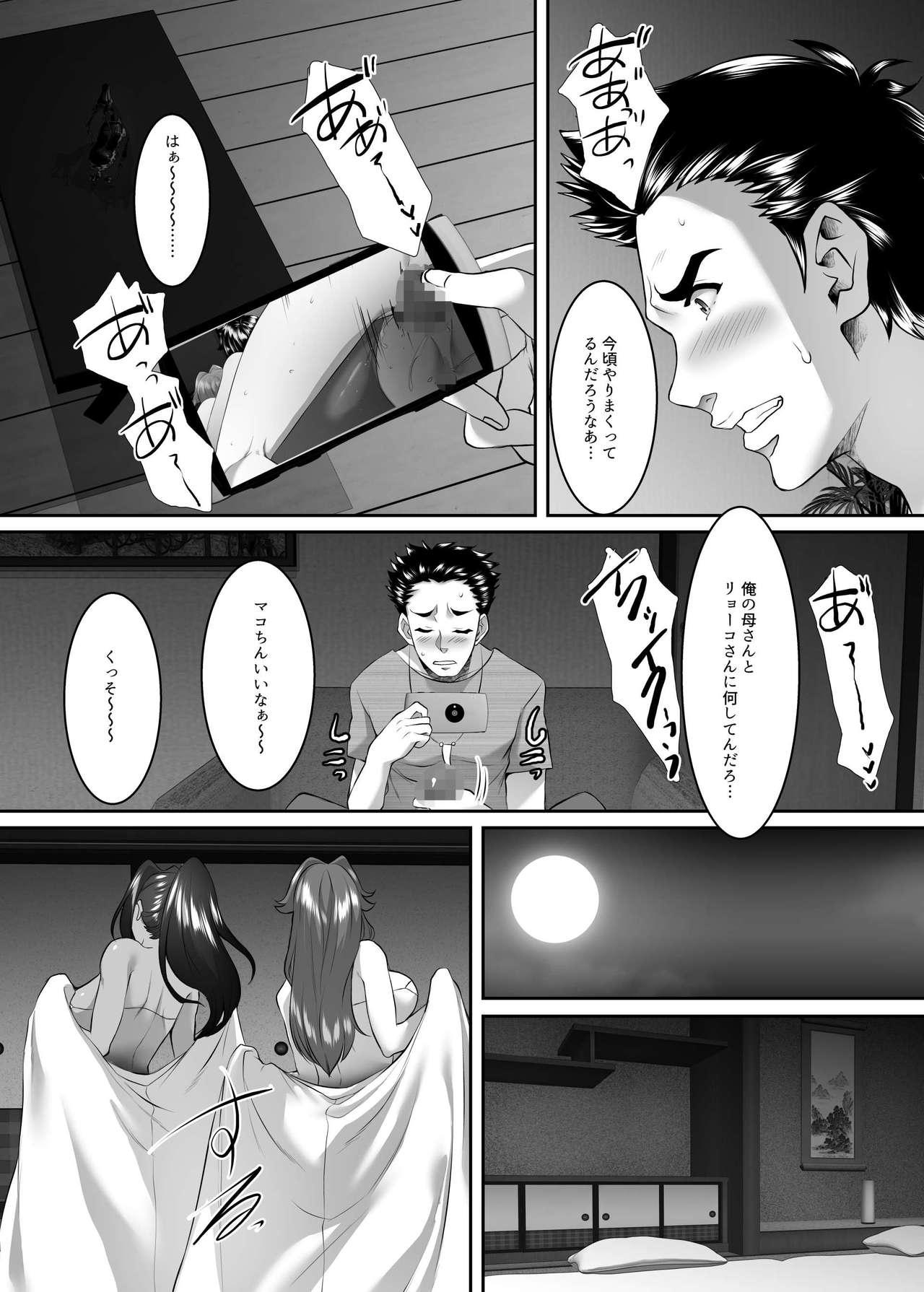 Omae no Kaa-chan, Ii Onna da yo na. Ch. 8 36