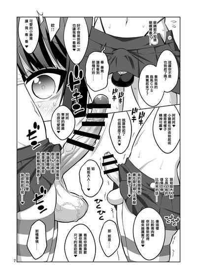 Futanari Onee-san x Otokonoko Gyaku Anal SEX Mesu Ochi Kanojo 2 7