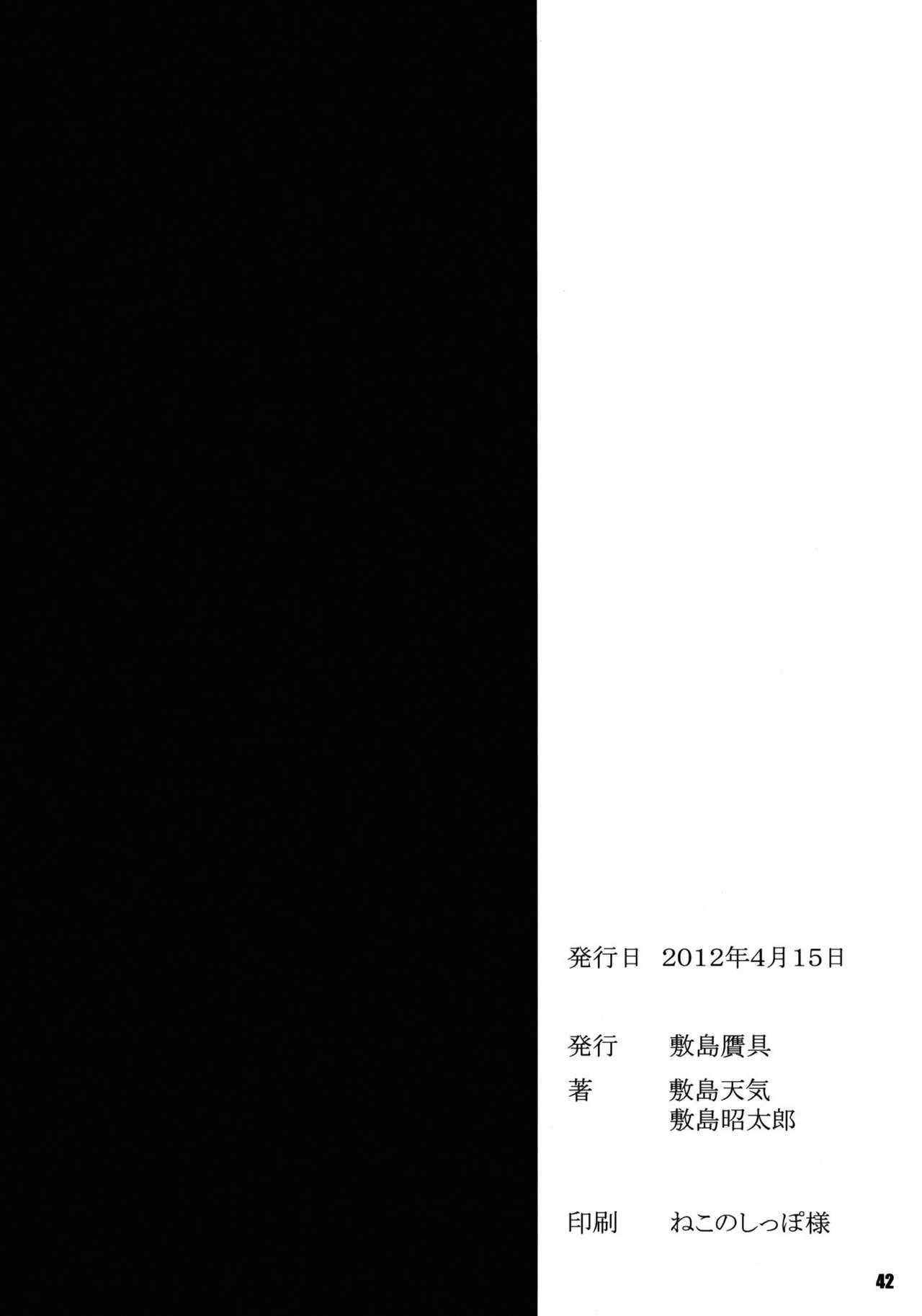 Minamoto-san 5 40