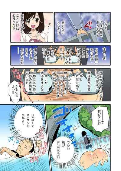 Magical Chinko de Hamehame Harem! 5