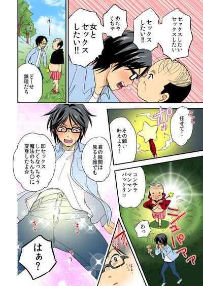 Magical Chinko de Hamehame Harem! 8