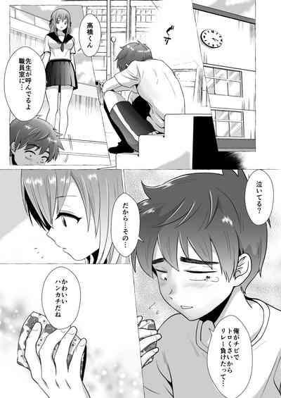 Kareshi Mochi MenHeal Joshi ni Koi o Shita Boku no Matsuro 2 2