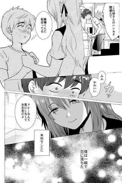 Kareshi Mochi MenHeal Joshi ni Koi o Shita Boku no Matsuro 2 3