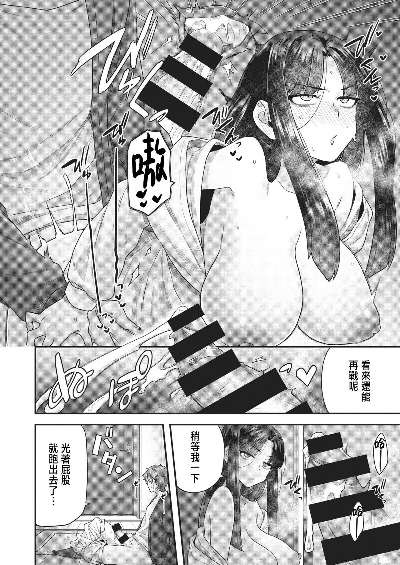Kurai Mizuki wa Rinjin de mo Ii 13