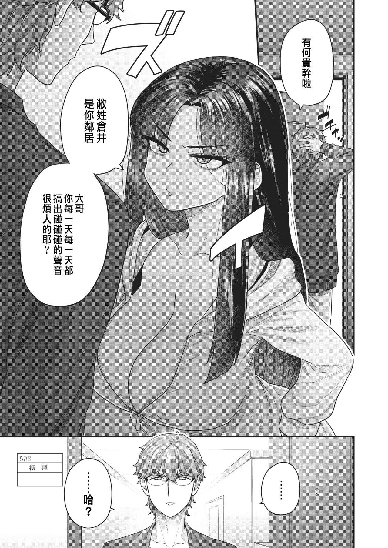 Kurai Mizuki wa Rinjin de mo Ii 2